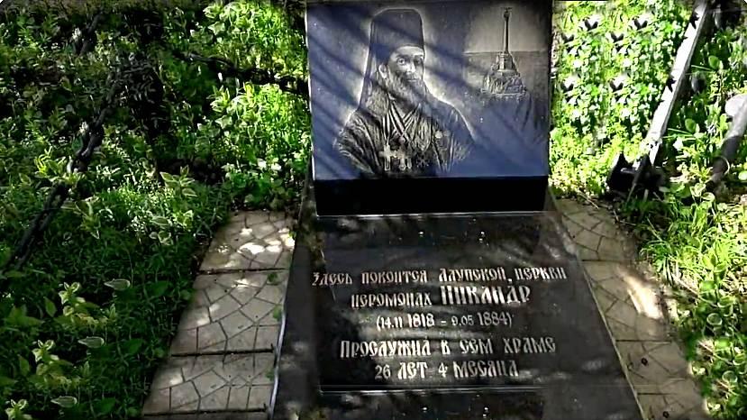 Могила иеромонаха Никандра